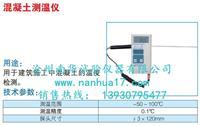 混凝土電子測溫儀 JDC-2型