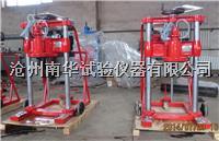 北京混凝土鉆孔取芯機 HZ-20型